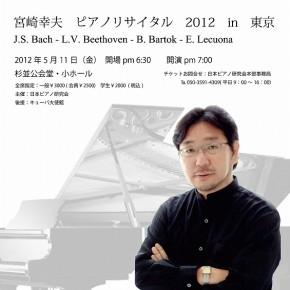 リサイタル2012東京