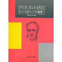 ヴィラ=ロボス ピアノ曲集 1 / Heitor Villa-Lobos 1