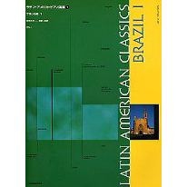 ラテン・アメリカン・クラシックス ブラジル1 / LATIN AMERICAN CLASSICS BRAZIL 1