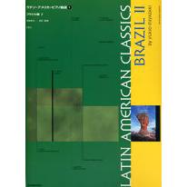 ラテン・アメリカン・クラシックス ブラジル2 / LATIN AMERICAN CLASSICS BRAZIL 2