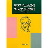 ヴィラ=ロボス ピアノ曲集 3 / Heitor Villa-Lobos 3
