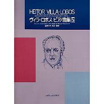 ヴィラ=ロボス ピアノ曲集 5 / Heitor Villa-Lobos 5