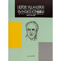 ヴィラ=ロボス ピアノ曲集 6 / Heitor Villa-Lobos 6